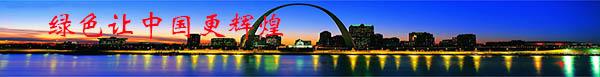 绿色让中国更辉煌